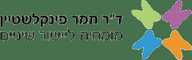 לוגו תמר פינקלשטיין מומחית ליישור שיניים